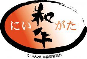 にいがた和牛のロゴマーク
