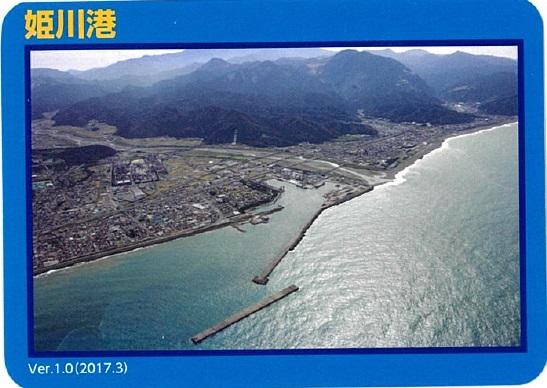 糸魚川 姫川 ライブ カメラ