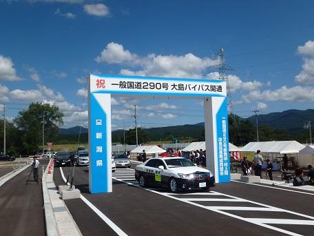 【村上】一般国道290号大島バイパスが全線開通(平成30年9月19日)